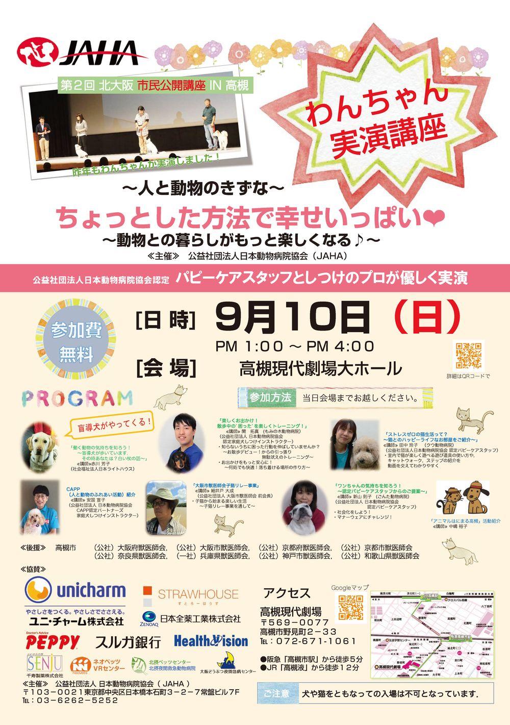 9月10日開催 わんちゃんの実演講座 2017 第2回 JAHA 北大阪 市民公開講座 IN高槻