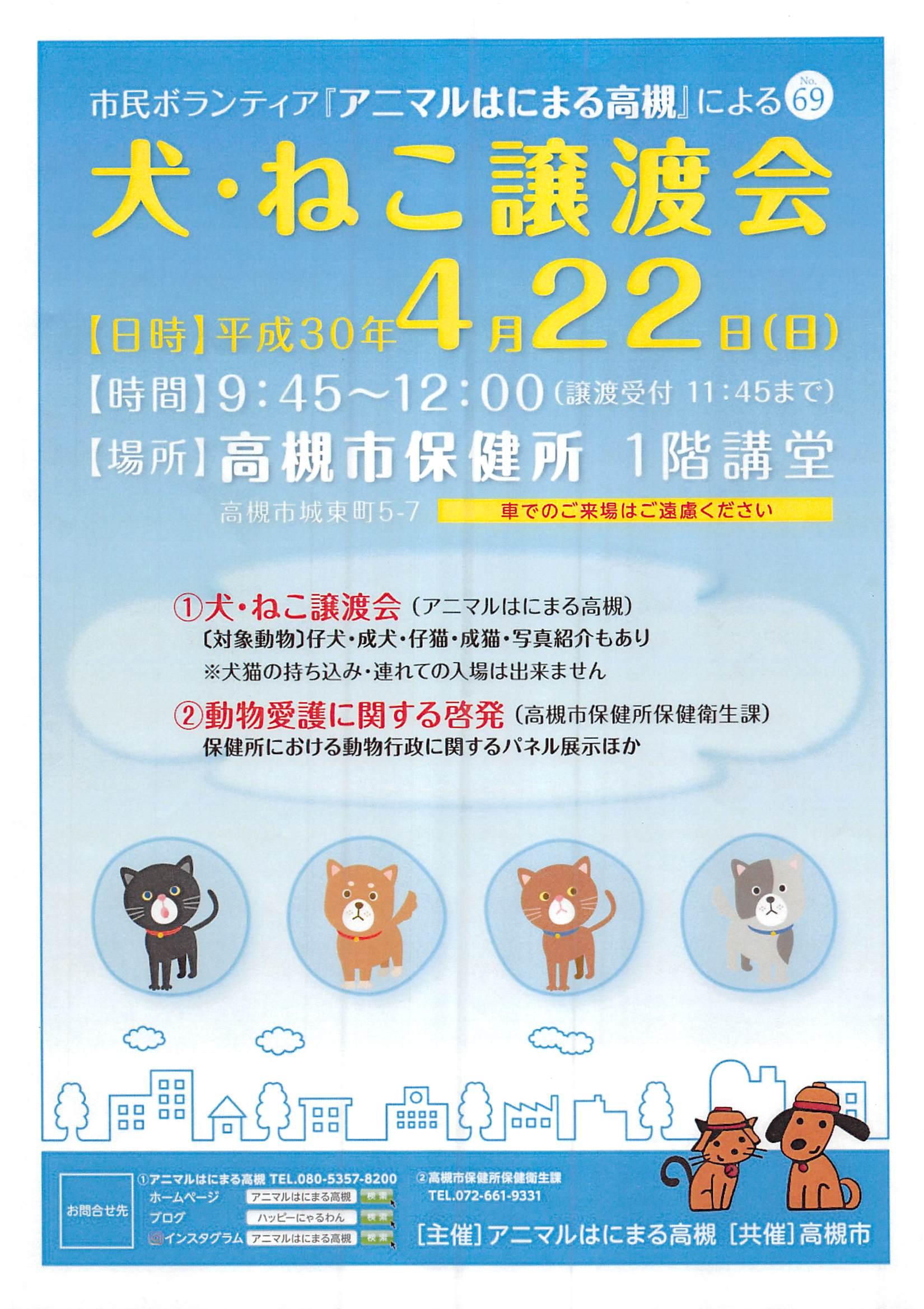 4月22日(日)「犬・ねこ譲渡会」アニマルはにまる高槻
