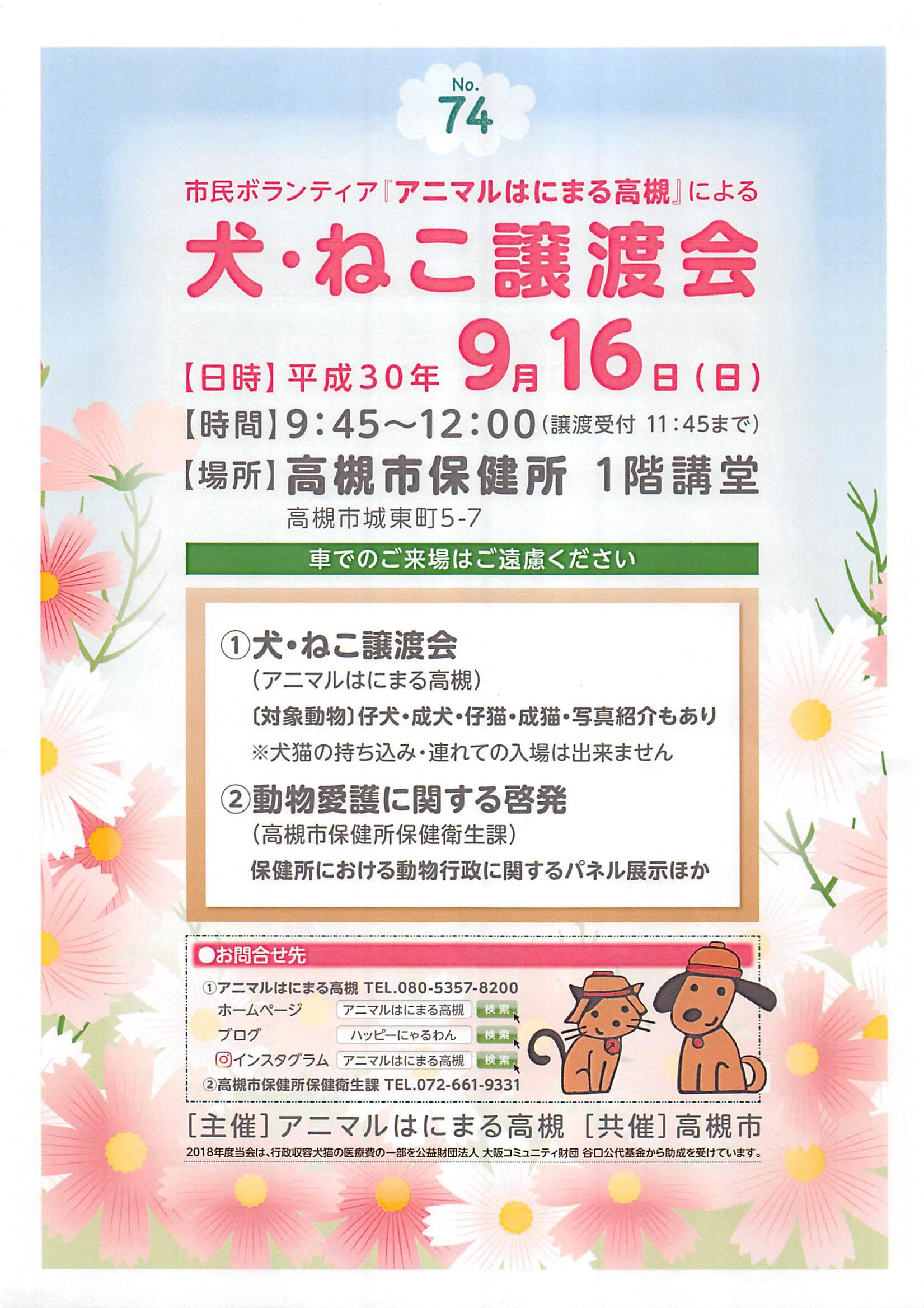 9月16日(日)「犬・ねこ譲渡会」アニマルはにまる高槻