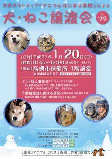 2019年 1月20日(日)「犬・ねこ譲渡会 NO.79」アニマルはにまる高槻