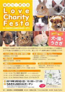 Love Charity Festa inうめきた UMEDAI ガーデン