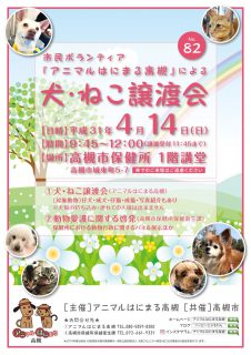 2019年 4月14日(日)「犬・ねこ譲渡会 NO.82」アニマルはにまる高槻