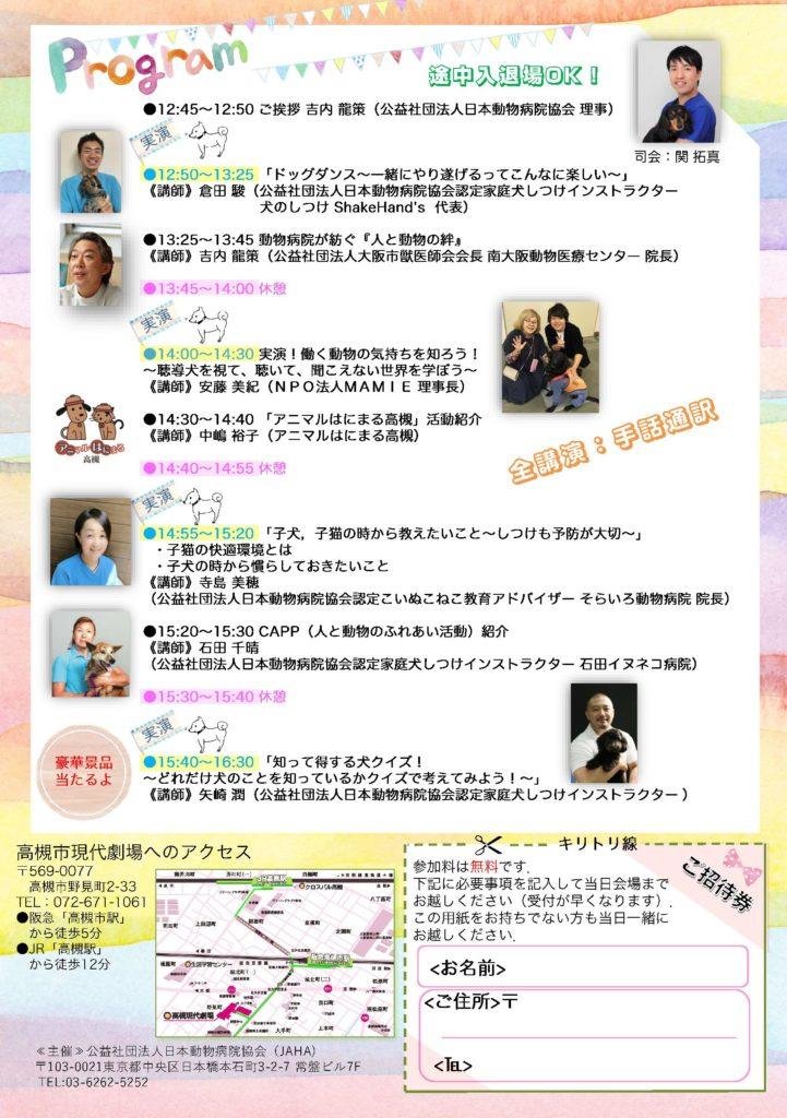 プログラム 2019第4回北大阪どうぶつ市民公開講座