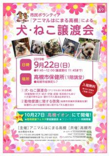 2019年 9月22日(日)「犬・ねこ譲渡会 NO.87」。2019年 10月27(日)高槻イオンにて動物愛護フェスタ、フリーマーケット同時開催アニマルはにまる高槻