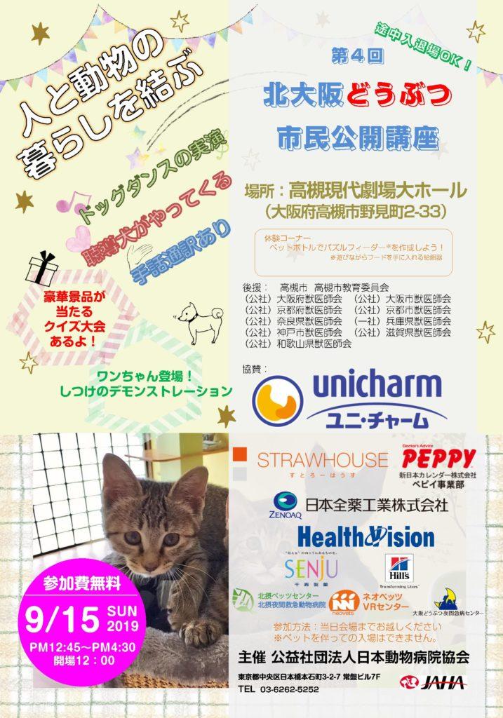 2019第4回北大阪どうぶつ市民公開講座