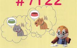 「おおさかアニマルポリス#7122」大阪府動物虐待通報共通ダイヤル