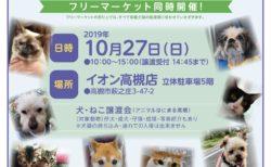 2019年 10月27(日)高槻イオンにて動物愛護フェスタ、フリーマーケット同時開催アニマルはにまる高槻