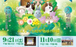 大阪城動物愛護フェスティバル2019