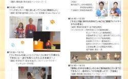 どうぶつフェスタ2021:北大阪どうぶつ市民公開講座(WJVF)